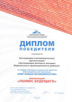 Полюс будущего-2014 ш2.