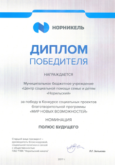 Полюс будущего-2017 ш2.