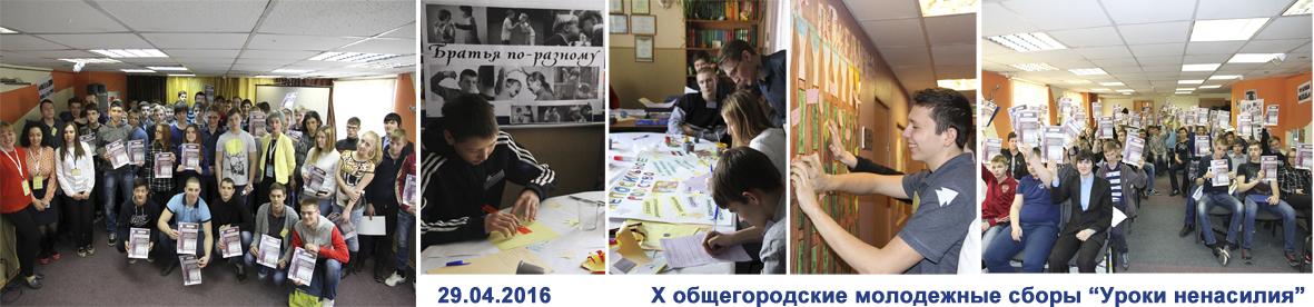 линейка на сайт Х сборы - 2016 2