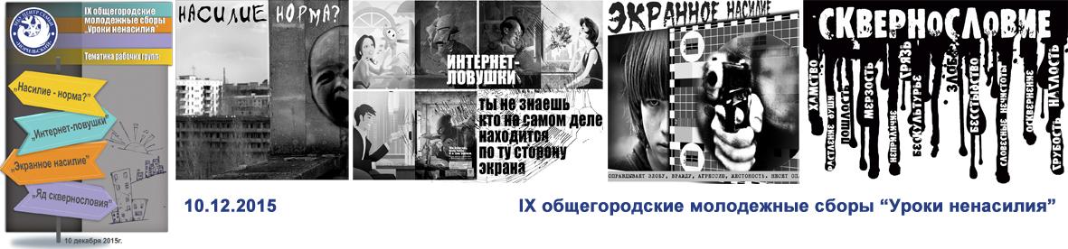 линейка на сайт IX мол. сборы 10.12.2015