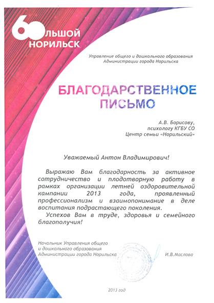 Борисов А.В. 2013 в5.