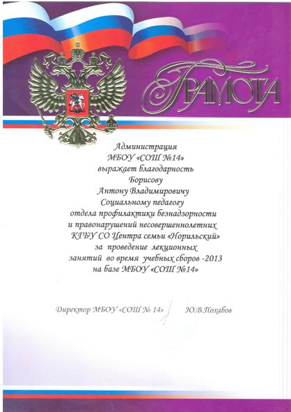 Борисов А.В. 2013-2 в5.