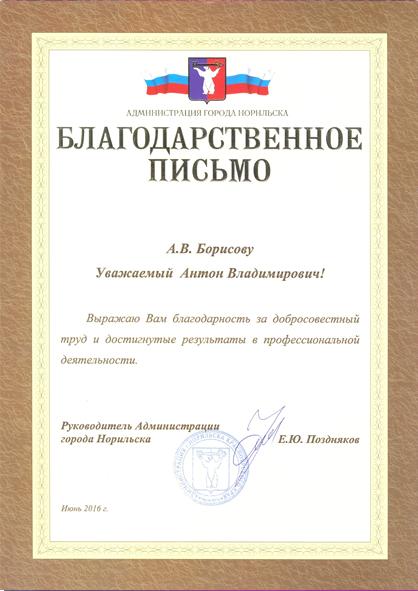 Борисов А.В. 2016-2 в5.
