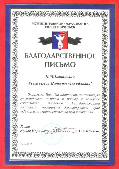 Борткевич Н.М. 2011 в5.