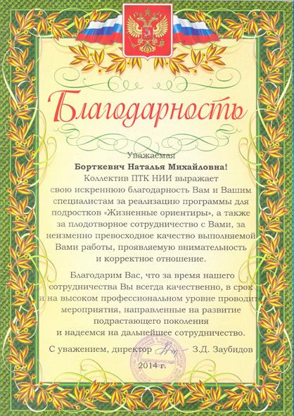 Борткевич Н.М. 2014 в5.