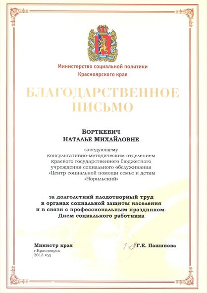 Боткевич Н.М.. 2013 в5.