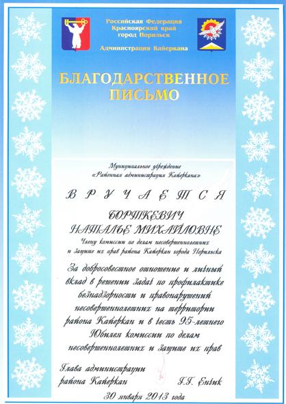 Боткевич Н.М.. 2013-2 в5.