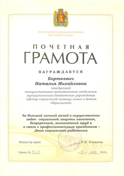 Боткевич Н.М.. 2015 в5.