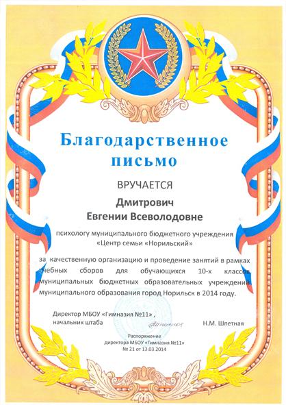 Дмитрович Е.В. 2014 в5.