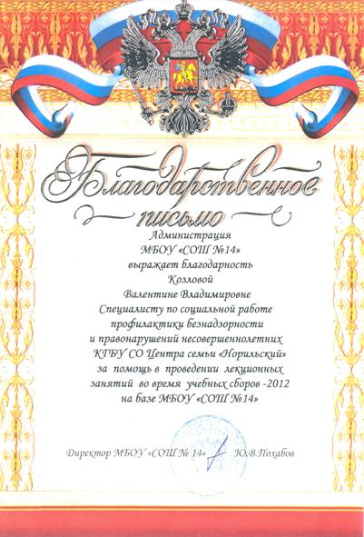 Козлова В.В. 2012 в5.