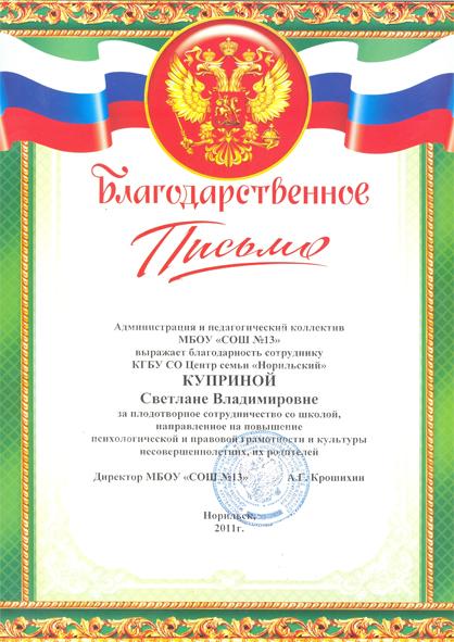 Куприна С.В. 2011 в5.