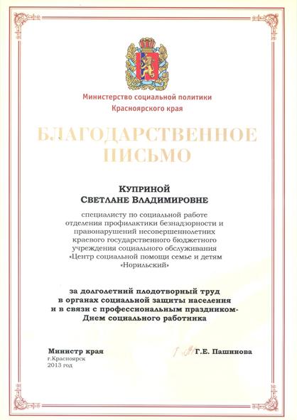 Куприна С.В. 2013 в5.
