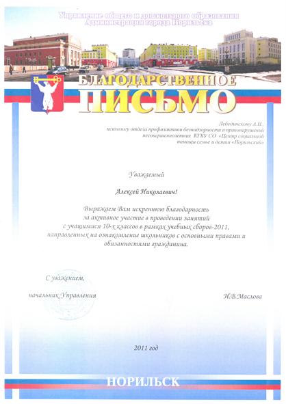 Лебединский А.Н. 2011 в5.