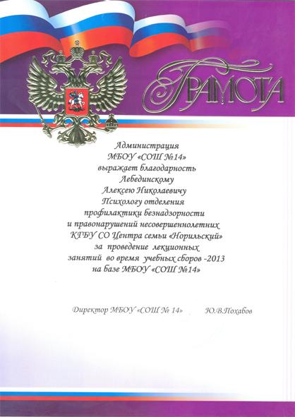 Лебединский А.Н. 2013 в5.