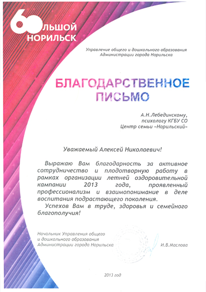 Лебединский А.Н. 2013-2 в5.