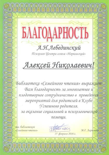 Лебединский А.Н.. 2016-2 в5.