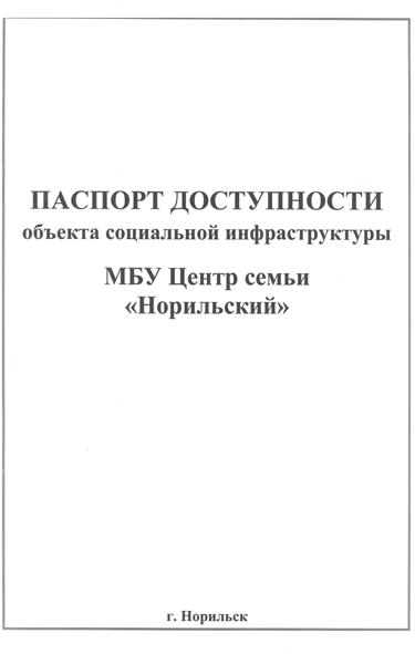 Паспорт доступности Титул в5