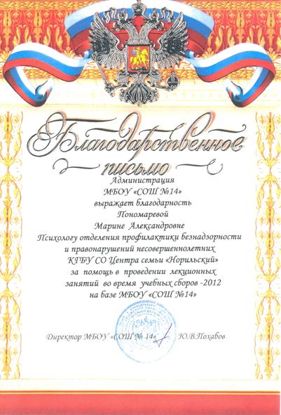 Пономарева М.А. 2012 в5.