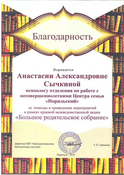Сычкина А.А. 2016-2 в5.