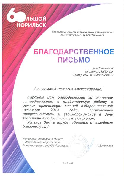 Сычкина А.А.. 2013 в5.