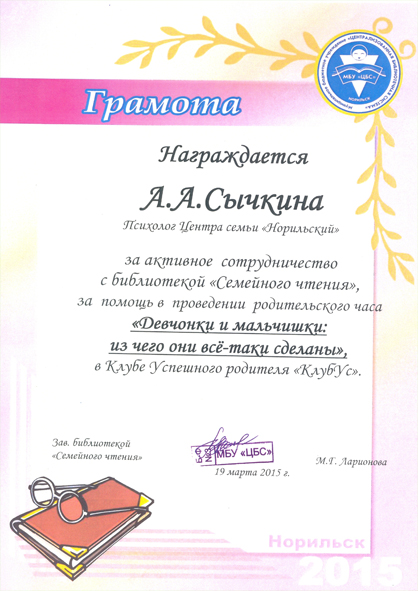 Сычкина А.А.. 2015 в5.