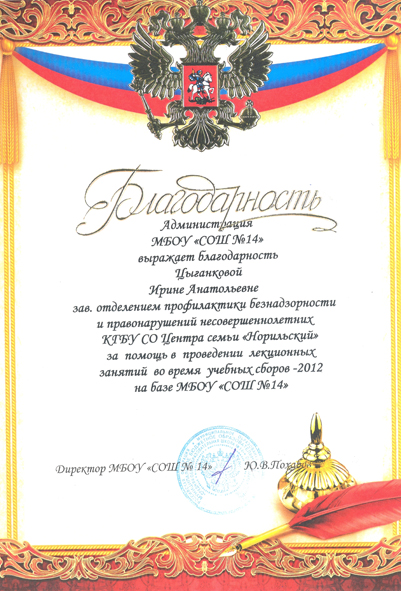 Цыганкова И.А. 2012 в5.
