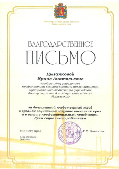 Цыганкова И.А. 2015 в5.