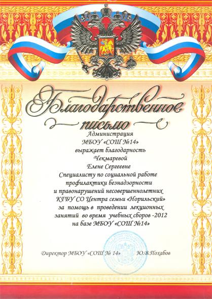 Чекмарева Е.С. 2012 в5.